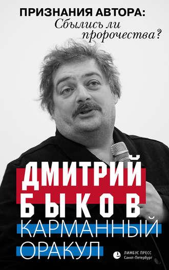 Дмитрий Быков, Карманный оракул (сборник)