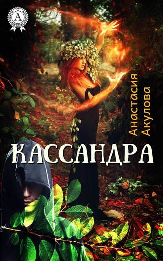 Анастасия Акулова, Кассандра