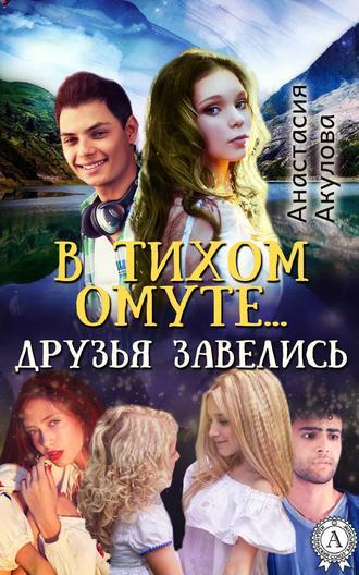 Анастасия Акулова, В тихом омуте… друзья завелись