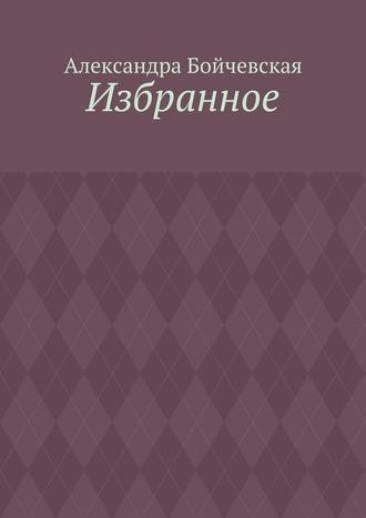 Александра Бойчевская, Избранное
