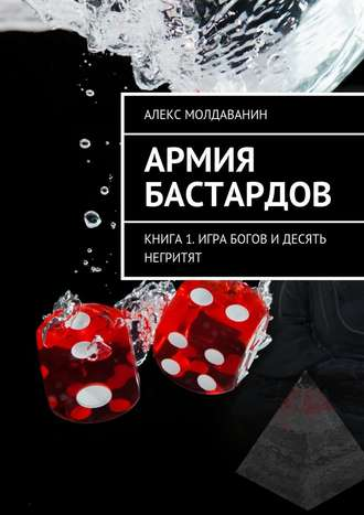 Алекс Молдаванин, Армия Бастардов. Книга1. Игра богов и десять негритят