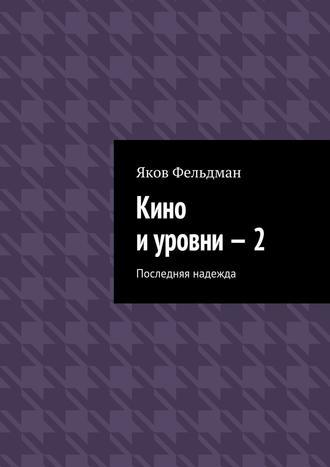 Яков Фельдман, Кино иуровни–2. Последняя надежда