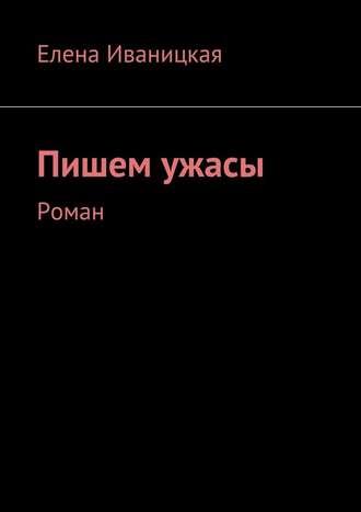 Елена Иваницкая, Пишем ужасы. Роман
