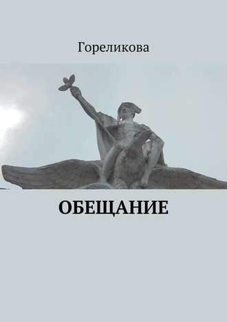 Гореликова, Обещание