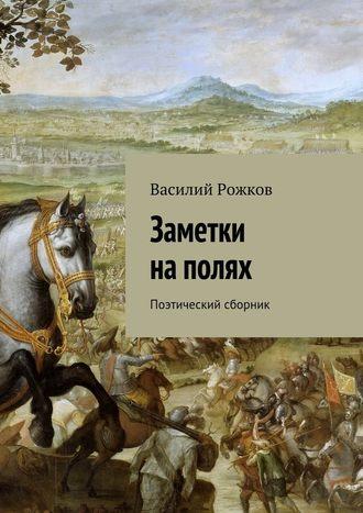 Василий Рожков, Заметки наполях. Поэтический сборник