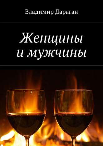 Владимир Дараган, Женщины имужчины