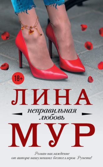 Лина Мур, Неправильная любовь