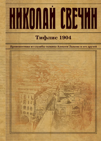 Николай Свечин, Тифлис 1904