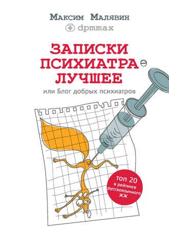 Максим Малявин, Записки психиатра. Лучшее, или Блог добрых психиатров