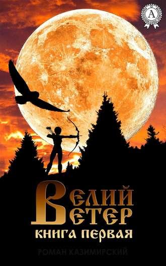 Роман Казимирский, Велий ветер. Книга 1