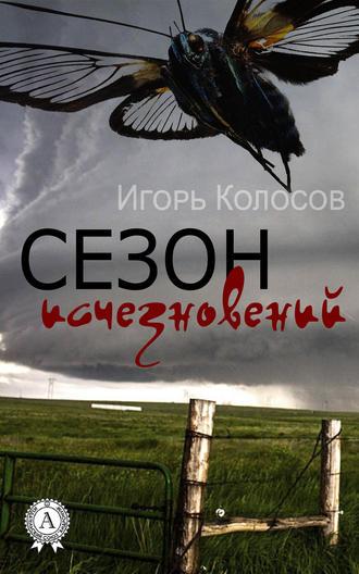 Игорь Колосов, Сезон исчезновений