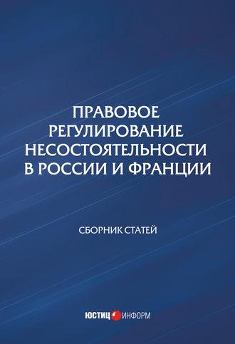 Сборник статей, Правовое регулирование несостоятельности в России и Франции
