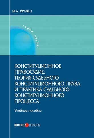 Игорь Кравец, Конституционное правосудие: теория судебного конституционного права и практика судебного конституционного процесса
