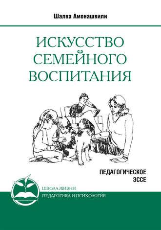 Шалва Амонашвили, Искусство семейного воспитания. Педагогическое эссе