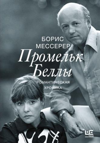 Борис Мессерер, Промельк Беллы