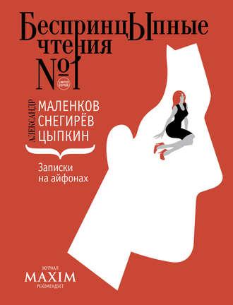 Александр Цыпкин, Александр Снегирёв, Записки на айфонах (сборник)