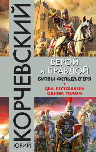 Юрий Корчевский, Верой и правдой. Битвы фельдъегеря (сборник)