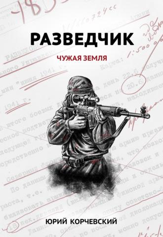 Юрий Корчевский, Разведчик. Чужая земля