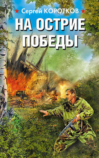 Сергей Коротков, На острие победы
