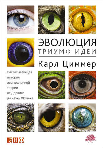 Карл Циммер, Эволюция: Триумф идеи