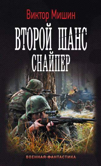 Виктор Мишин, Второй шанс. Снайпер