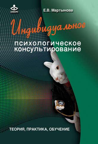 Елена Мартынова, Индивидуальное психологическое консультирование. Теория, практика, обучение