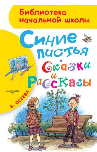 Валентина Осеева, Синие листья. Сказки и рассказы
