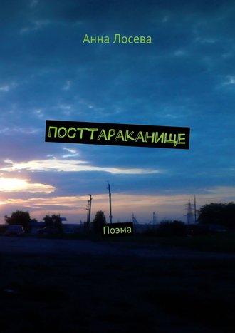 Анна Лосева, Посттараканище. Поэма