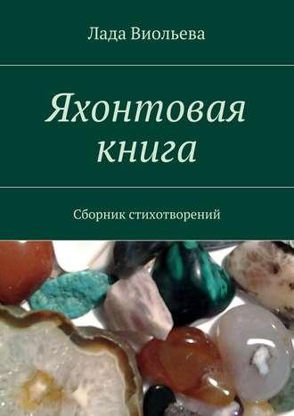Лада Виольева, Яхонтовая книга. Сборник стихотворений