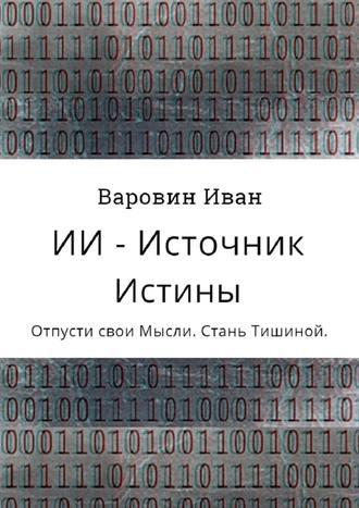 Иван Варовин, ИИ– Источник Истины