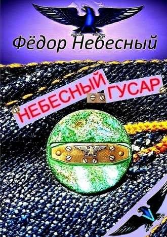 Фёдор Небесный, Небесный гусар. Кавер-поэма
