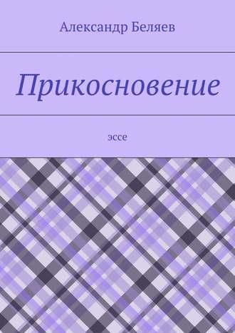 Александр Беляев, Прикосновение. Эссе
