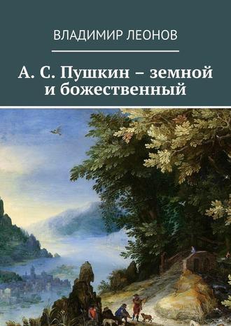 Владимир Леонов, А. С. Пушкин – земной и божественный