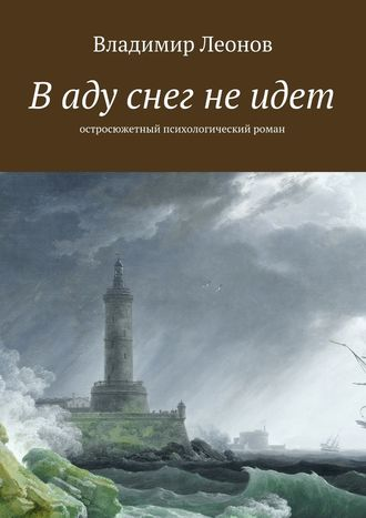 Владимир Леонов, В аду снег не идет. Остросюжетный психологический роман