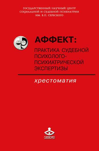 Коллектив авторов, Фарит Сафуанов, Аффект: практика судебной психолого-психиатрической экспертизы