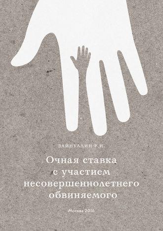 Р. Зайнуллин, Очная ставка с участием несовершеннолетнего обвиняемого