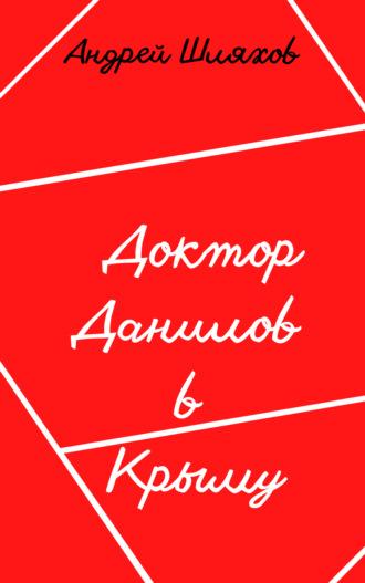 Андрей Шляхов, Доктор Данилов в Крыму. Возвращение