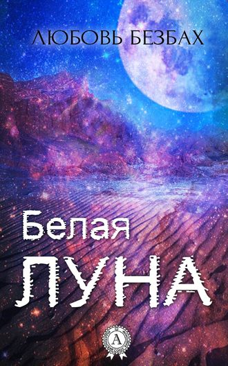 Любовь Безбах, Белая луна