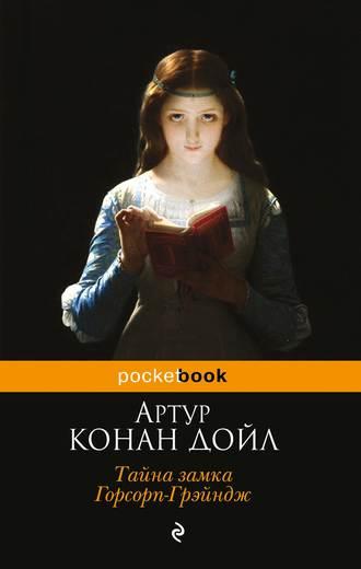 Артур Дойл, Тайна замка Горсорп-Грэйндж (сборник)