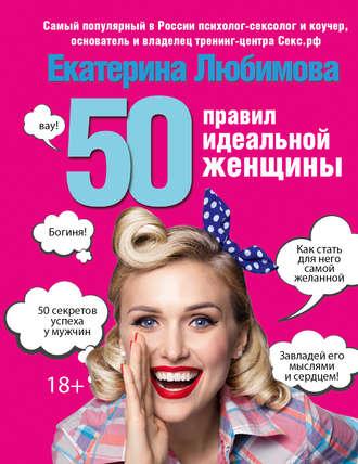 Екатерина Любимова, 50 правил идеальной женщины