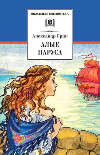 Александр Грин, Алые паруса (сборник)