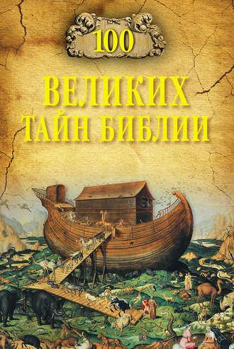 Анатолий Бернацкий, 100 великих тайн Библии