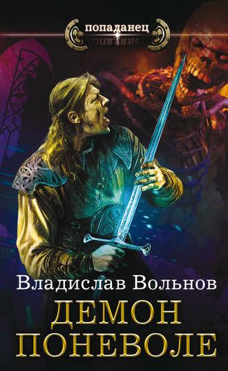 Владислав Вольнов, Демон поневоле