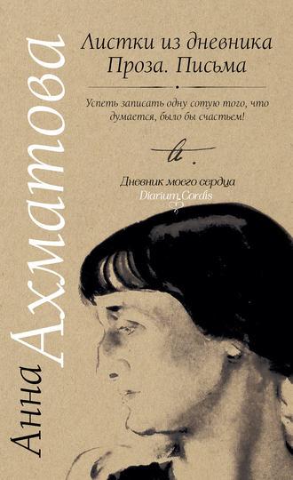 Анна Ахматова, Листки из дневника. Проза. Письма