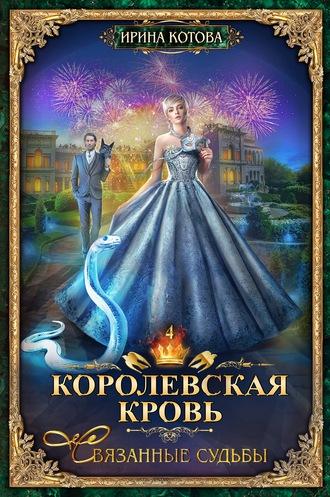 Ирина Котова, Королевская кровь. Связанные судьбы