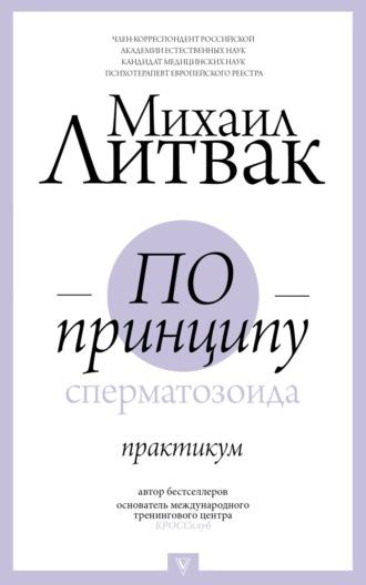 Михаил Литвак, По принципу сперматозоида. Практикум