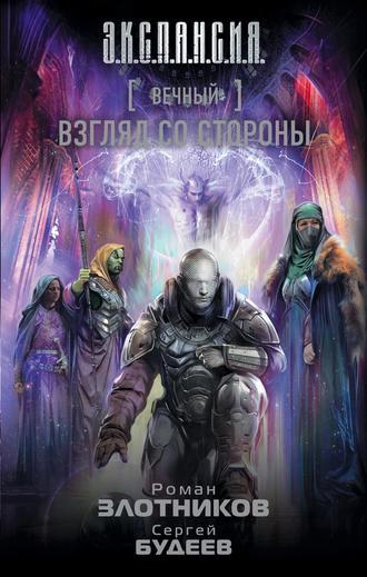 Роман Злотников, Сергей Будеев, Взгляд со стороны