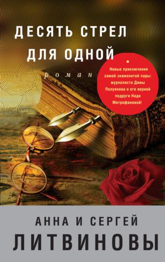 Анна и Сергей Литвиновы, Десять стрел для одной