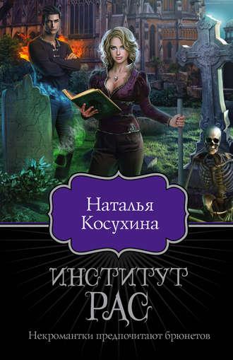 Наталья Косухина, Институт рас. Некромантки предпочитают брюнетов