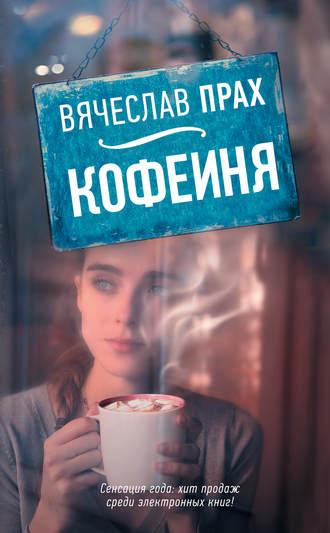 Вячеслав Прах, Кофейня (сборник)